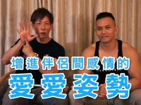 日本AV天王清水健传授6个最好的性爱动作