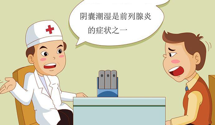阴囊潮湿是怎么回事如何治疗